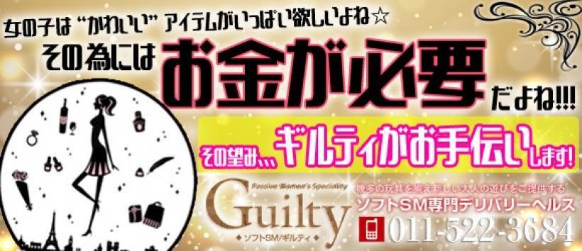 札幌ギルティ