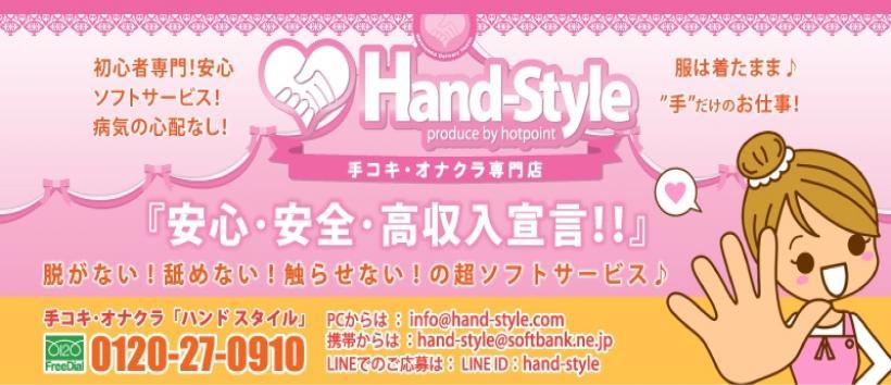 手コキ・オナクラ専門店「ハンドスタイル」