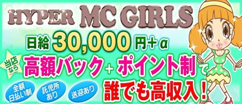 MC Girls