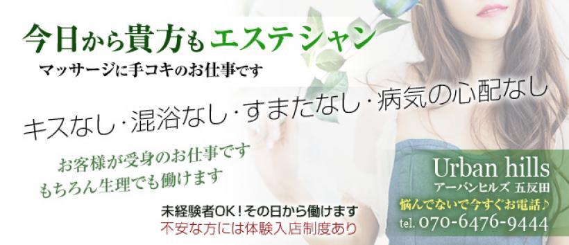 アーバンヒルズ五反田