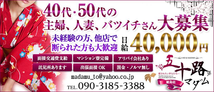 五十路マダム 徳島店 (カサブランカグループ)
