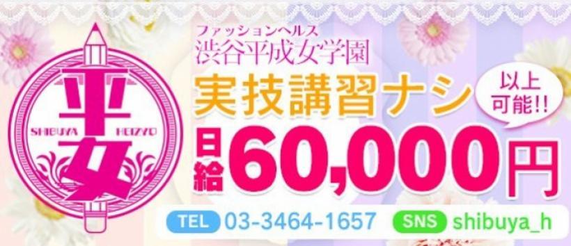 渋谷平成女学園