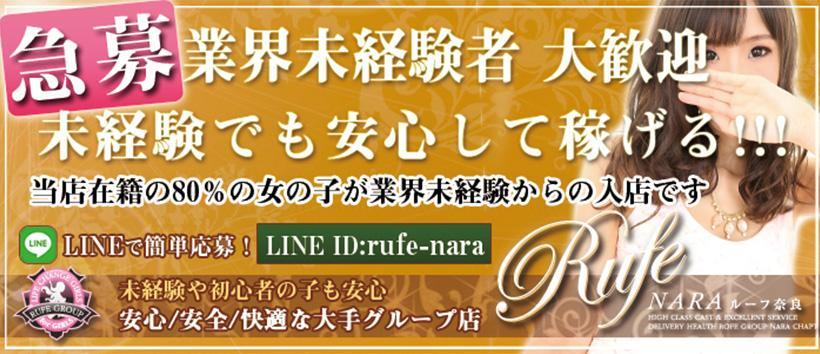 Rufe(ルーフ)奈良