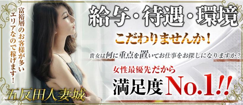 五反田人妻城