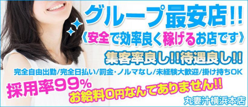 丸妻汁横浜本店