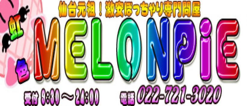 虹色メロンパイ