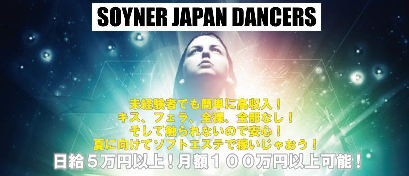 SOYNER JAPAN DANCERS