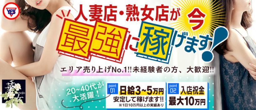 イエスグループ華女(かのじょ)松山店