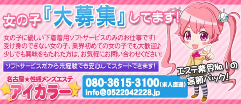 【アイカラー】性感メンズエステ